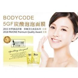 BodyCode5GF碳酸泡泡面膜5g*20包