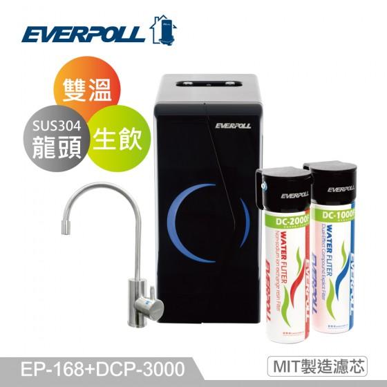 預購中 廚下型雙溫無壓飲水機(EP-168)+全效能淨水組(DCP-3000)