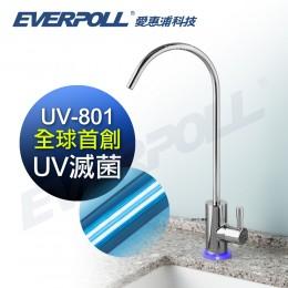 【預購中】 UV滅菌小資型龍頭 (UV-801)