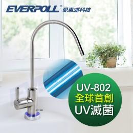 UV滅菌家用龍頭(UV-802)